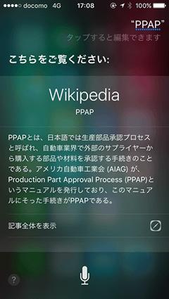 Wikiを紹介される