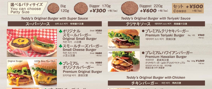 TEDDY's BIGGER BURGER港北店menu2