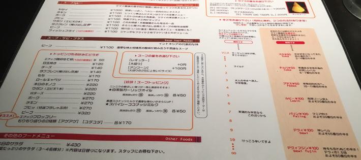 『ラマイ』menu