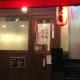 焼き肉『高西』有名人、スポーツ選手も多数来店!川崎で極上お肉をリーズナブルに!!