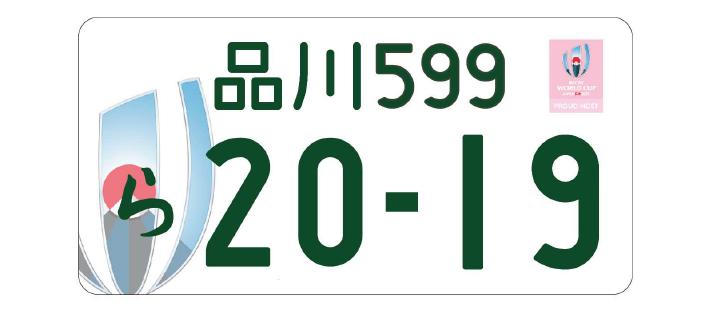numberplate