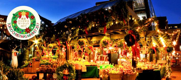 日比谷/東京クリスマスマーケット2017