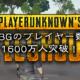 PUBGのプレイヤー数が 1600万人突破!
