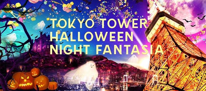 東京タワーハロウィンナイトファンタジア2017