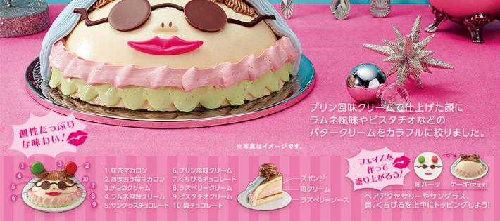 渡辺直美ケーキ