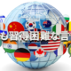 世界で最も習得が難しい言語ランキングTOP10!!