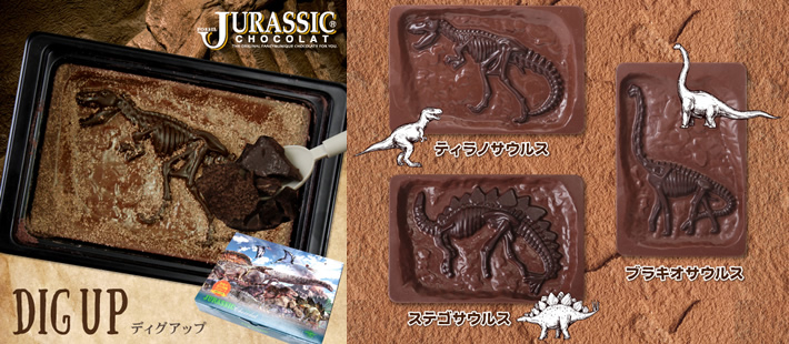 化石チョコ